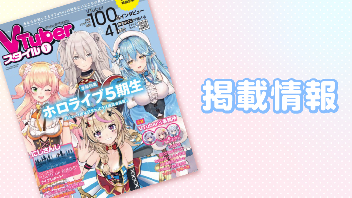 VTuber専門情報誌「VTuberスタイル」にハコネクトが掲載!
